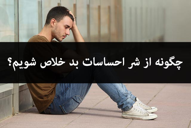 احساسات بد
